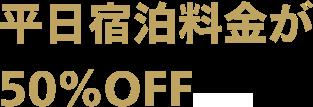 平日宿泊料金50%OFF